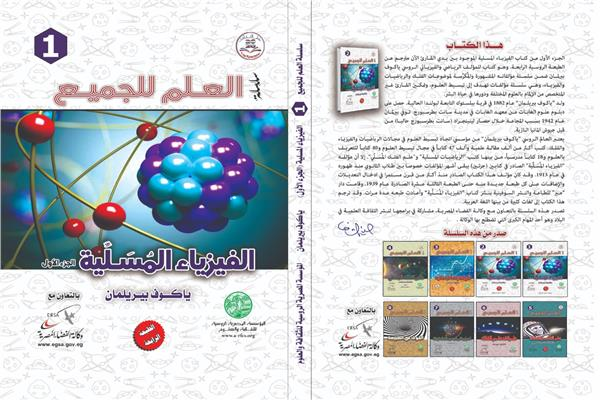 """المؤسسة المصرية الروسية تصدر كتاب """"الفيزياء المسلّية"""""""