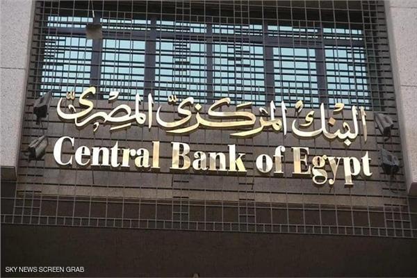البنك المركزي المصـري