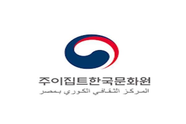 المركز الثقافي الكوري في مصر