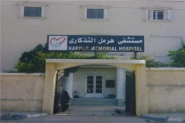 مستشفى هرمل الخيري بمنوف