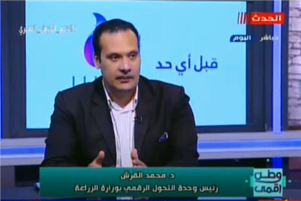 الدكتور محمد القرش المتحدث الرسمي بإسم وزارة الزراعة