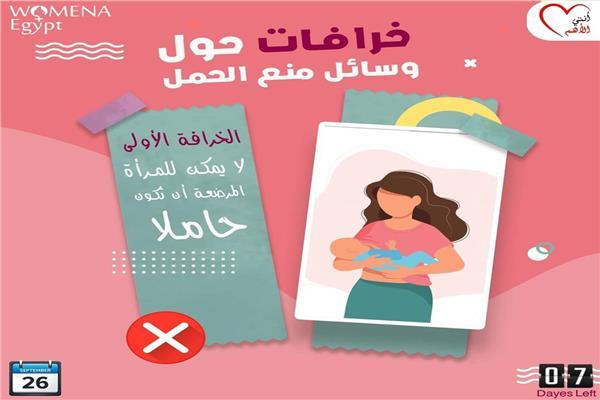 خرافات الحمل