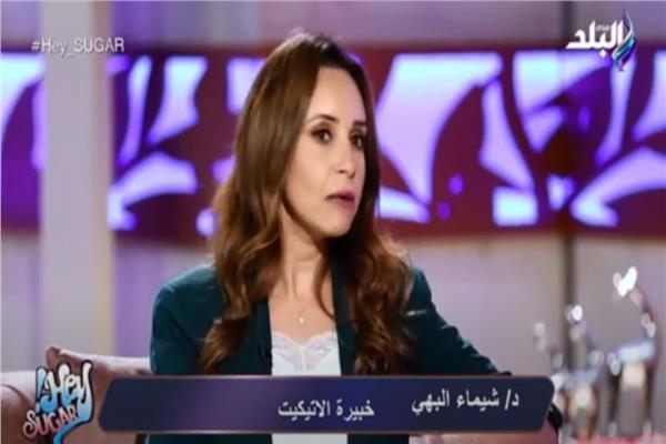 الدكتورة شيماء البهي، خبيرة الإتيكيت وعلم الأعصاب بجامعة هارفرد البريطانية