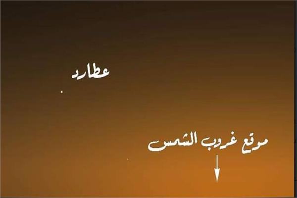 صورة كوكب عطارد يزين السماء .. الخميس