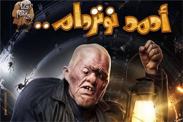 "بوستر فيلم ""أحمد نوتردام"""