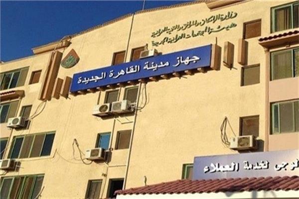 جهاز مدينة القاهرة الجديدة