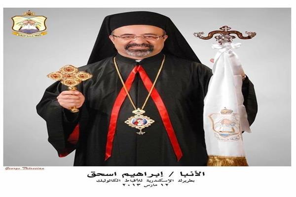 بطريرك الكاثوليك الأنبا إبراهيم إسحق