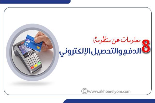 منظومة الدفع والتحصيل الإلكتروني