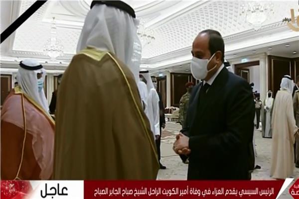 الرئيس السيسي يقدم واجب العزاء في وفاة الأمير الراحل الشيخ صباح الجابر الصباح