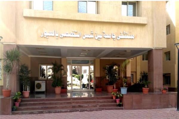 مستشفي جامعة عين شمس