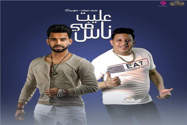 حمو بيكا ومحمد صيام