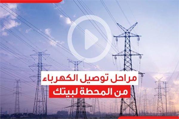 توصيل الكهرباء