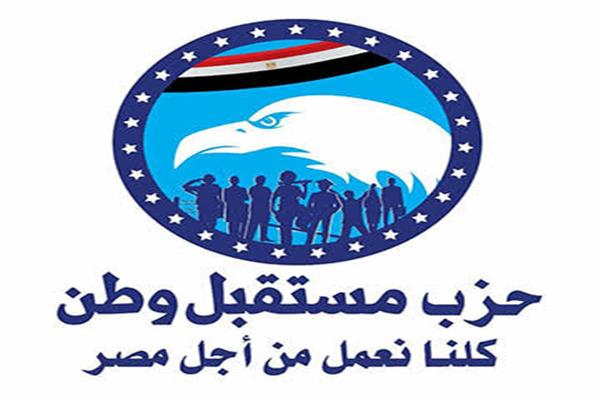 حزب مستقبل وطن