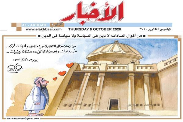 اضحك مع عمرو فهمي | من أقوال السادات