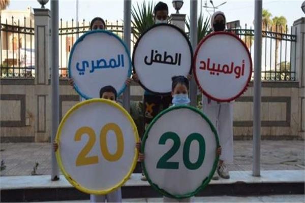 «أولمبياد الطفل المصري»