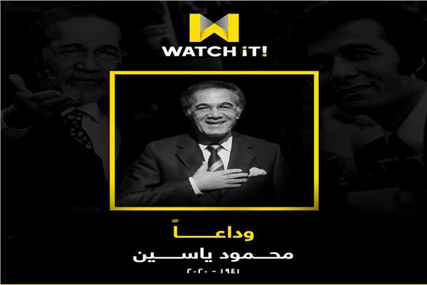 « WATCH iT» تطلق قسمًا خاصًا لأعمال الفنان الراحل محمود ياسين