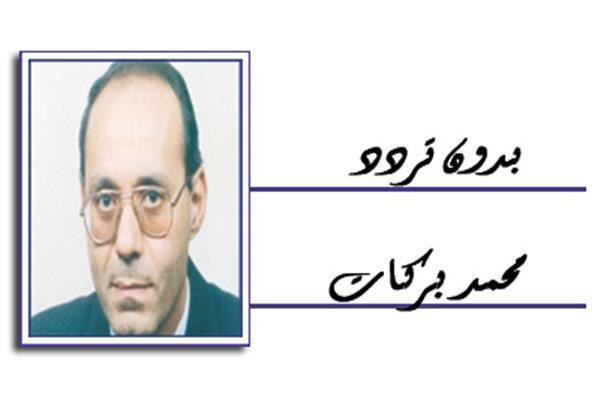 محمد بركات