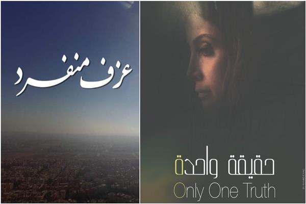«حقيقة واحدة» و«عزف منفرد»