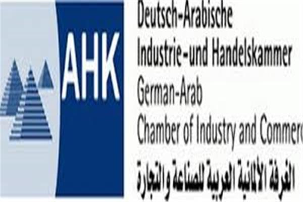 الغرفة الألمانية العربية للصناعة والتجارة