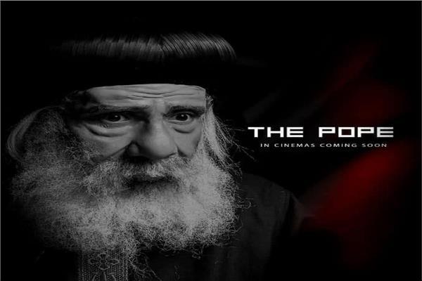 انطلاق تصوير فيلم «البابا» نوفمبر المقبل