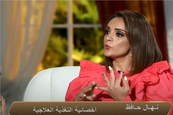 الدكتورة نهال حافظ، أخصائية التغذية العلاجية