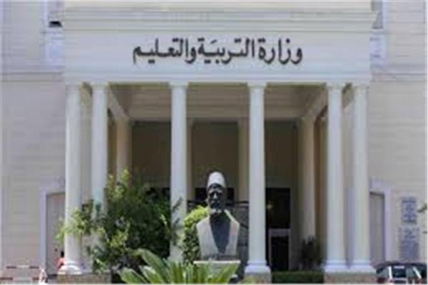 وزارة التربية والتعليم بالقاهرة
