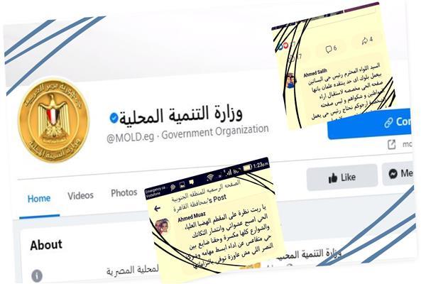 «البلوك» أصبح وسيلة المحليات للتخلص من أغلب الشكاوى عبر فيسبوك