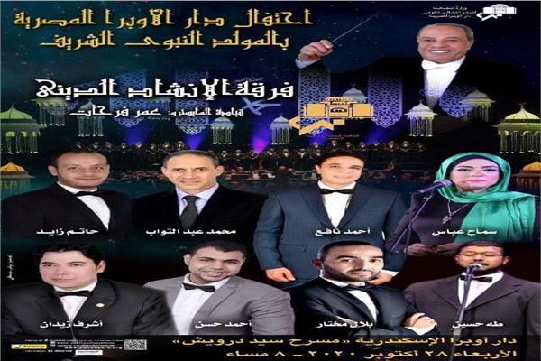 احتفالية فنية بمناسبة المولد النبوى الشريف بأوبرا الاسكندرية