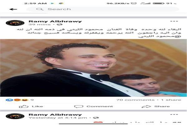 خبر وفاة الفنان محمود الليثي الكاذب