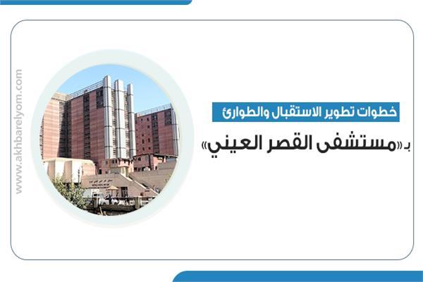 مستشفى القصر العيني