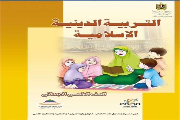 كتاب التربية الإسلامية الصف الخامس الإبتدائي