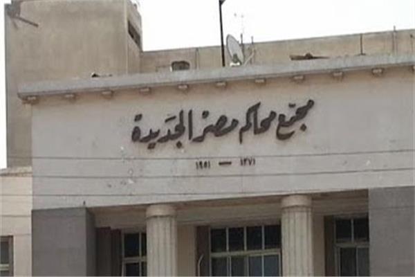 محكمة مصر الجديدة