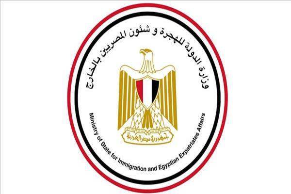 وزارة الهجرة