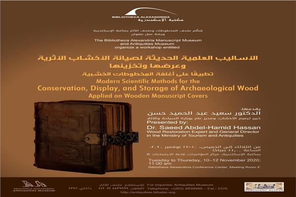 الأساليب الحديثة لصيانة الأخشاب الأثرية ورشة بمكتبة الإسكندرية
