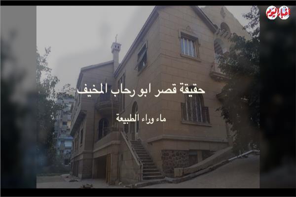 قصر ابو رحاب