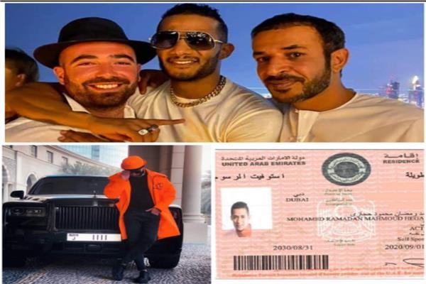 الصورة التي أثارت الجدل والتأشيرة الذهبية لمحمد رمضان والرولز رويز