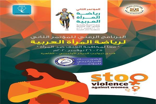 افتتاح مؤتمر رياضة المرأة العربية