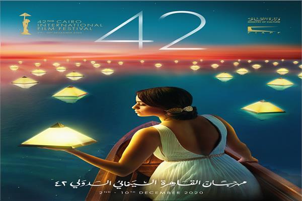 شعار مهرجان القاهرة السينمائي