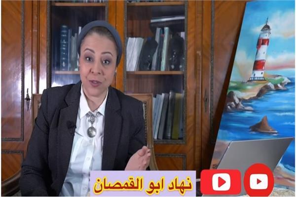 د. نهاد ابو القماص