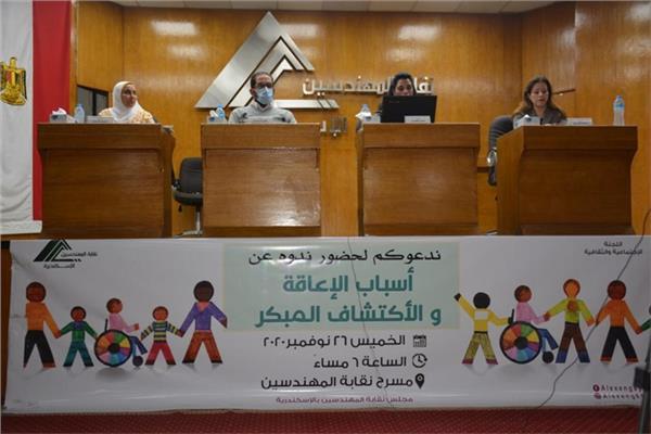 ندوة نقابة مهندسين الإسكندرية
