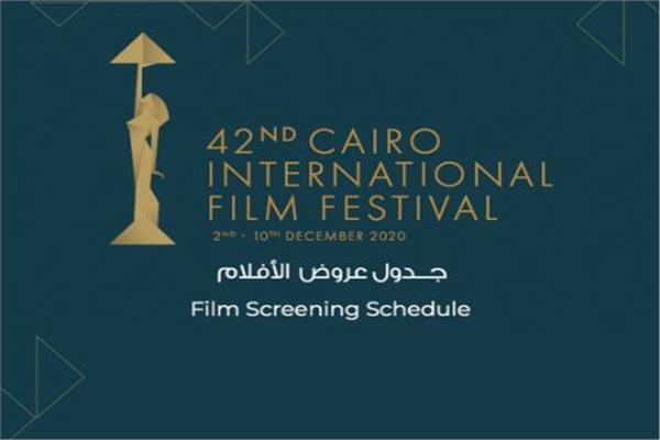 مهرجان القاهرة أعلن جدول عروض الأفلام