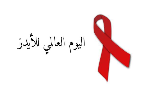 6 خرافات حول فيروس نقص المناعة البشرية «الإيدز»