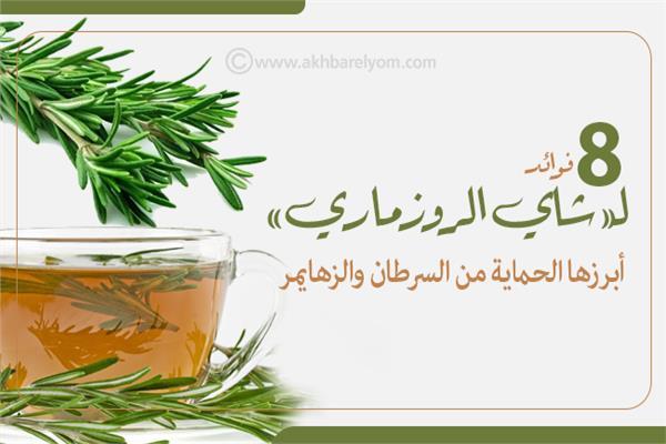 إنفوجراف   8 فوائد لـ«شاي الروزماري».. أبرزها الحماية من السرطان والزهايمر