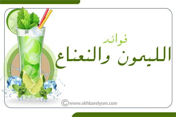 إنفوجراف| فوائد الليمون والنعناع