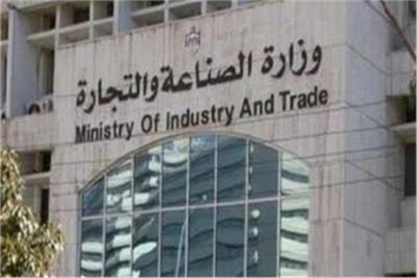 وزارة الصناعة والتجارة