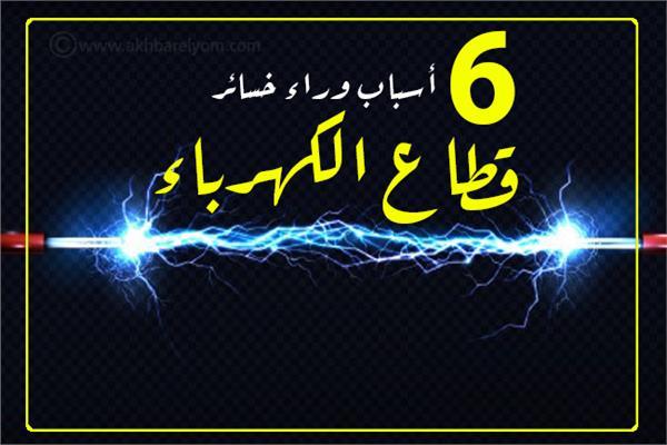 إنفوجراف | 6 أسباب وراء خسائر قطاع الكهرباء