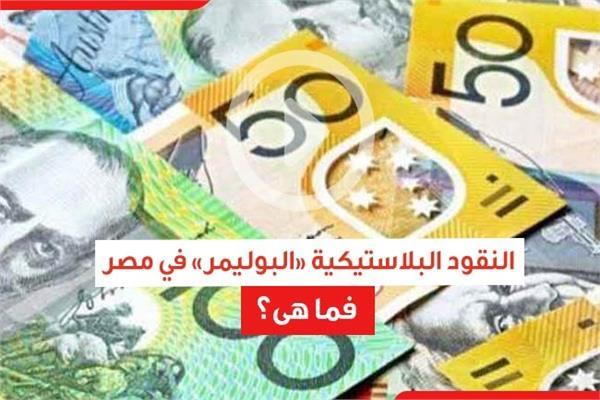 النقود البلاستيكية «البوليمر» في مصر.. فما هى؟