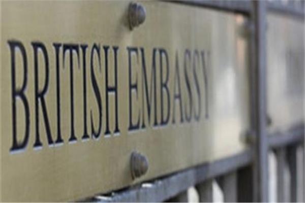 السفارة البريطانية بالقاهرة