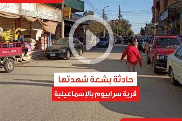 حادثة بشعة شهدتها قرية سرابيوم في الإسماعيلية