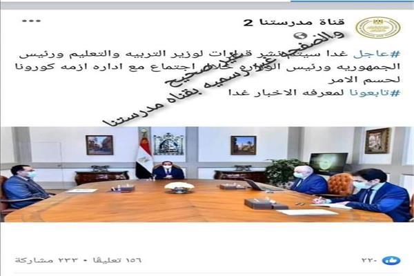 وزير التربية والتعليم إحذروا الشائعات